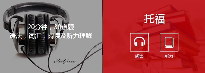 托福广告图.jpg