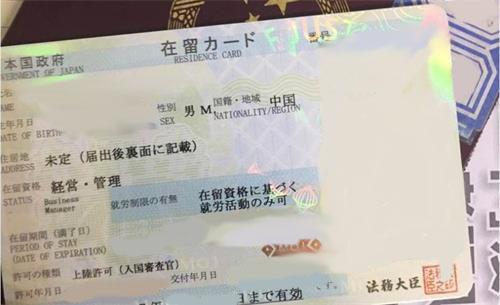 日本在留资格证.jpg