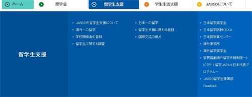 JASSO日本学生支援机构.jpg