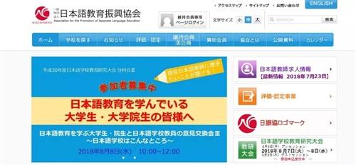 日本语教育振兴协会.jpg