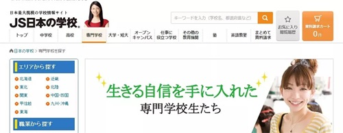 JS日本の学校.jpg