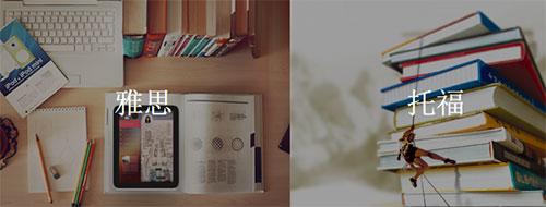 托福雅思广告图1.jpg