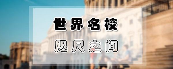 世界名校1.jpg