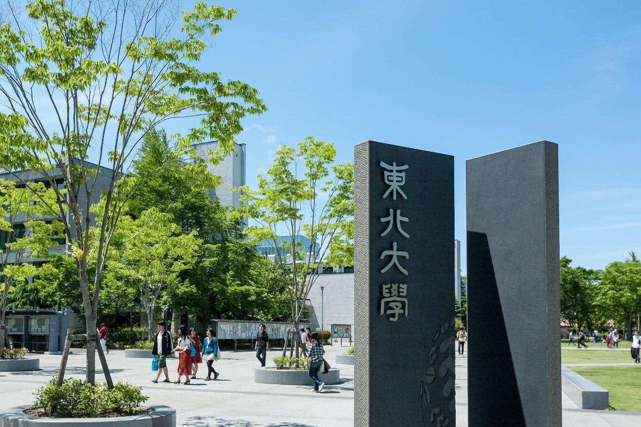 日本东北大学.jpg