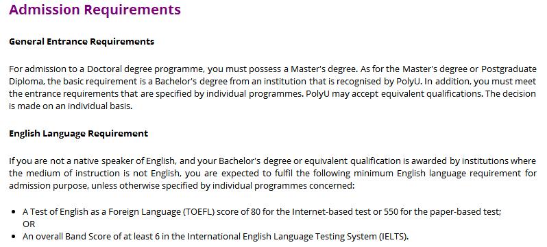 申请香港理工大学硕士的一般要求.png