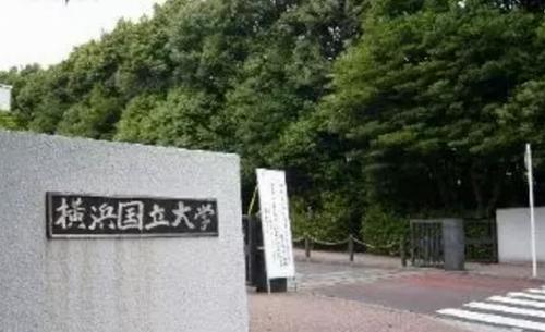 横滨国立大学.png