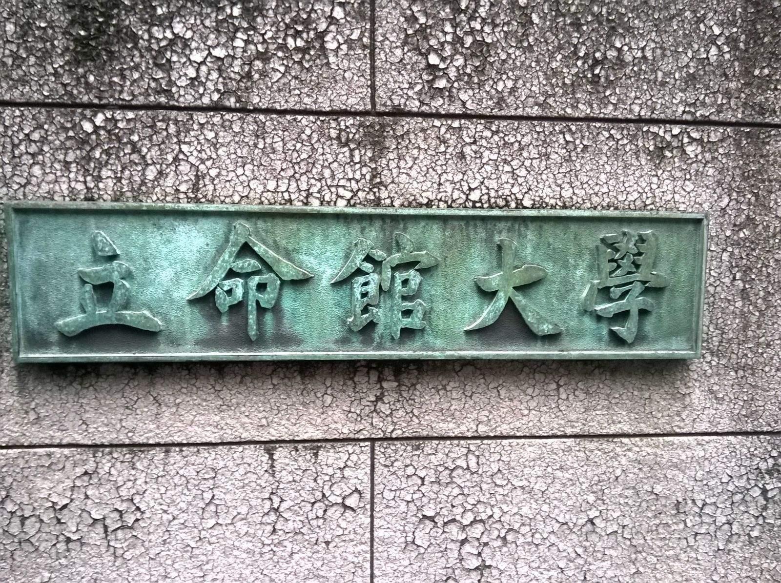 立命馆大学.jpg