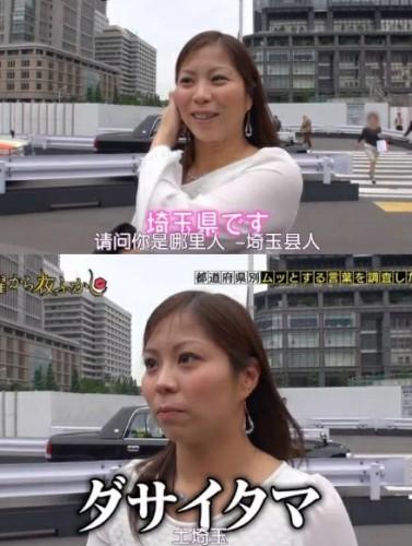 """日本""""地域黑"""",这真的是丝毫不亚于中国好吗?"""