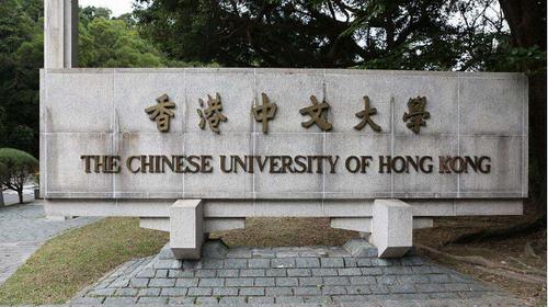 香港中文大学硕士2019秋季入学申请录取要求及截止时间盘点