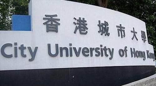 2019香港城市大学FALL申请时间已公布!并新增数据科学