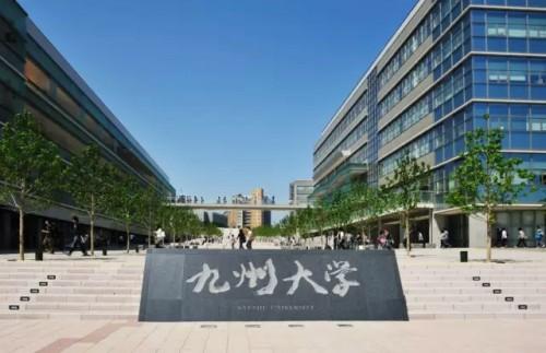九州大学.jpg