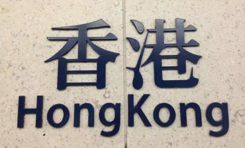 内地生考这么多分数才可以申请香港本科名校?