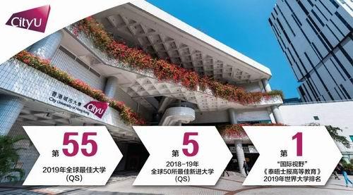 盘点香港城市大学各个学院专业排名