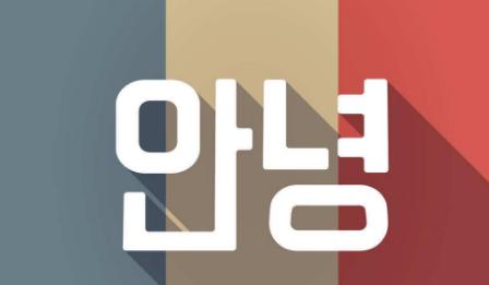 零语言基础去韩国留学你仅剩下4次机会