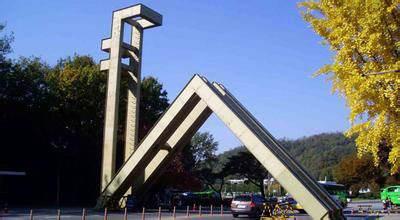 韩国首尔大学研究生申请怎样做才能容易被录取?