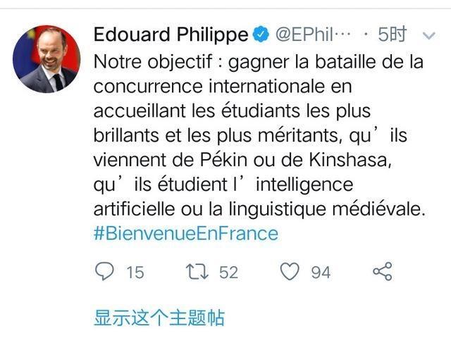 """法国总理""""劫富济贫招生策略""""被打脸,法国欢迎您,十倍注册费拿来!"""