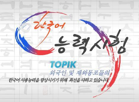 韩国留学:TOPIK考试报名今天(12月24日)开始!