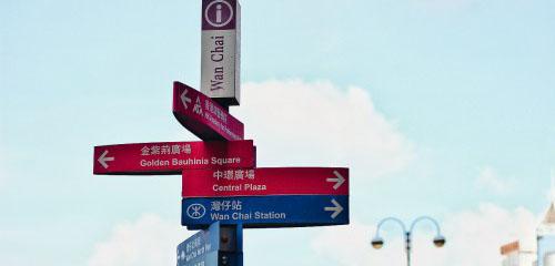 想去香港读书,你够资格吗?