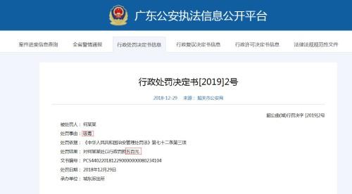 春节爬墙的留学生们,注意了,国内首例VPN罚款已开出!