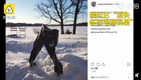 苦中作乐!美国兴起了冻裤挑战!