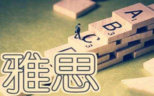 2019年2月23日雅思考试真题回忆汇总(版本合集!)