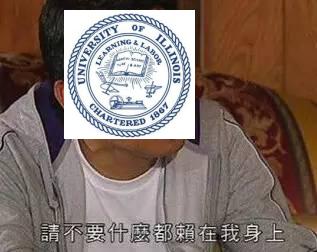 章莹颖案嫌犯:都怪学校不关心我心理健康,害我杀人!UIUC大学?!
