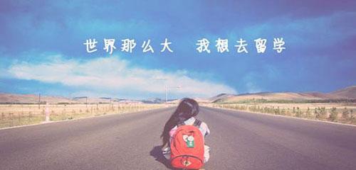 出国留学.jpg