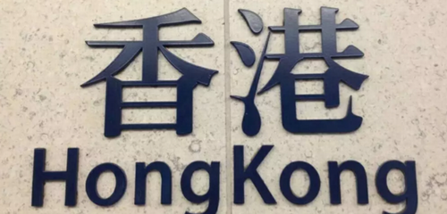 高考成績達到多少才能被香港名校錄取?