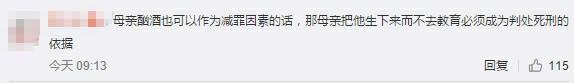 """【章莹颖案量刑阶段】辩方54项减罪因素,力求""""免死""""?!"""