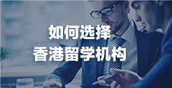 如何选择中国香港留学机构