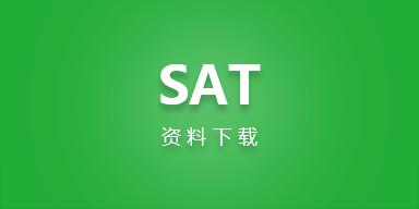SAT资料下载