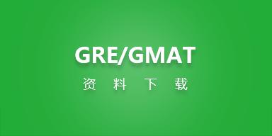 GRE/GMAT资料下载