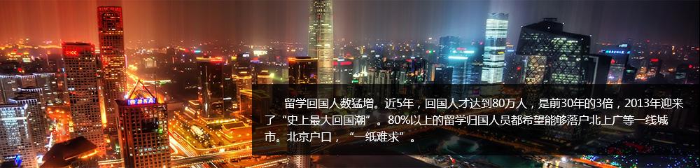 留学就有北京户口的日子一去不复返了