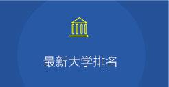 最新日本大学排名
