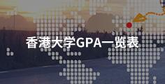 香港留学GPA要求是多少?附香港名校GPA一览!