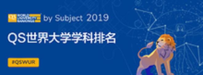 2019QS世界大学学科排名.jpg