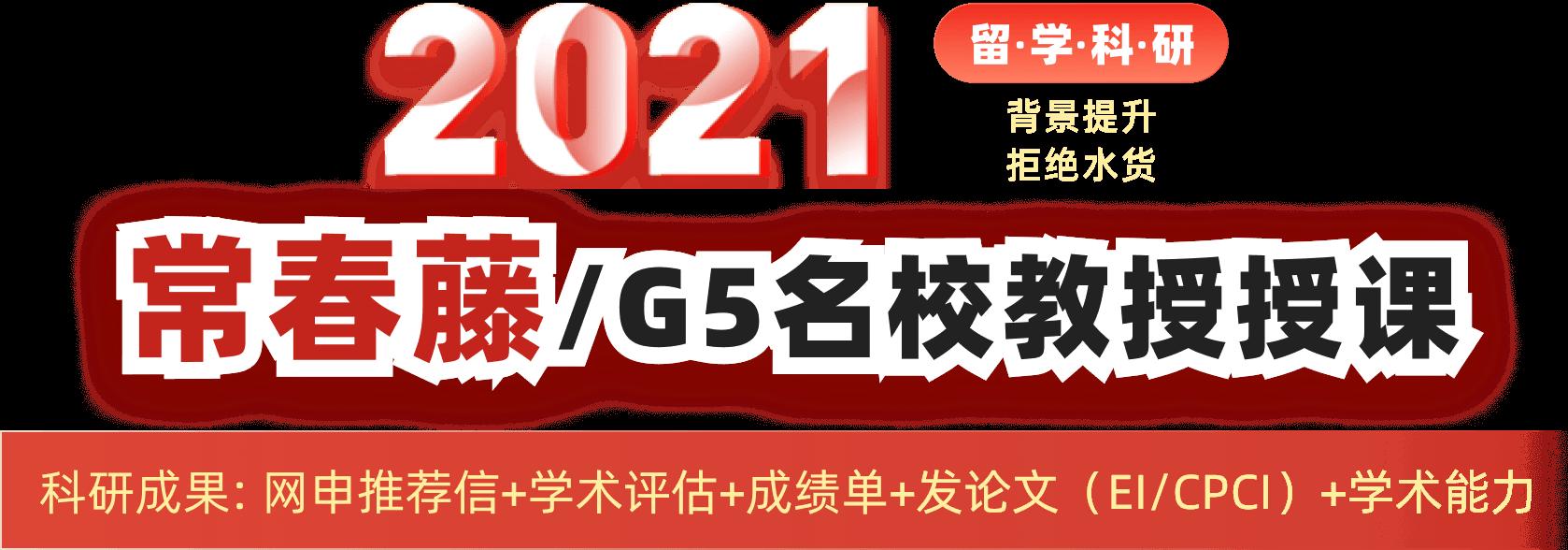 常春藤/G5名校教授授课