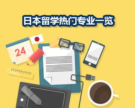 2017日本热门留学专业