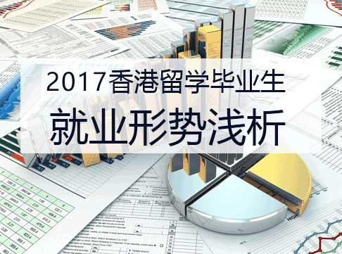 2017香港留学毕业生就业形势浅析