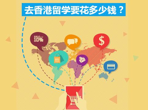 去香港留学要花多少钱