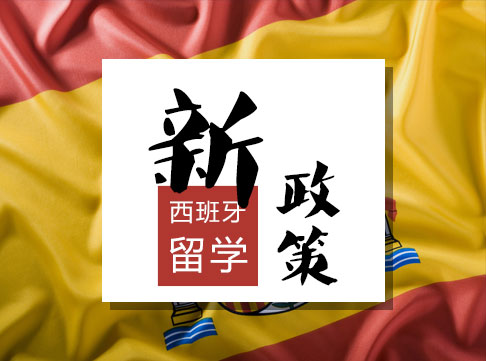 2017年西班牙浙江体彩网新政策