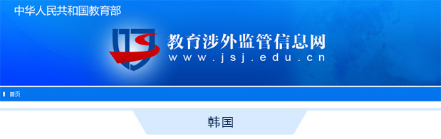 教育部公布的韩国正规学校名单-总表