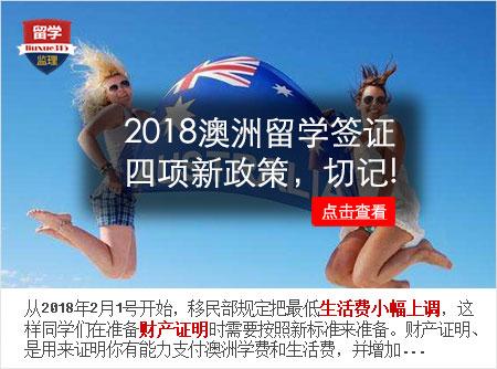 2018澳洲留学签证:四项新政策,切记.jpg