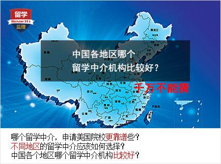 中国各地区哪个留学中介机构比较好.jpg