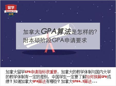 加拿大GPA算法是怎樣的?.jpg