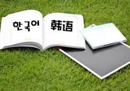 韩语培训机构选择.jpg