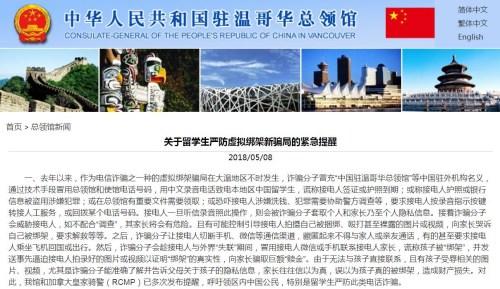 圖片截取自中國駐溫哥華總領館網站.jpg
