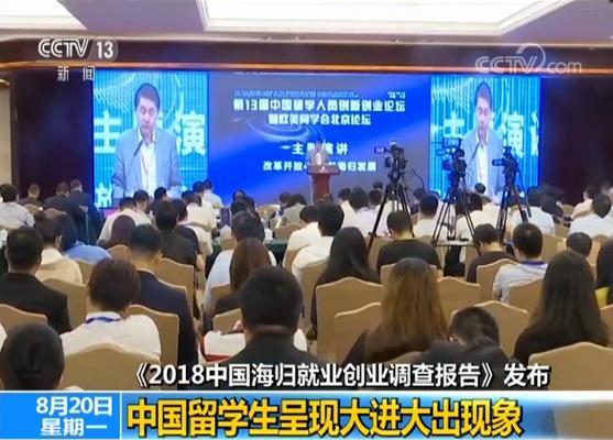 2018年中国海归就业创业调查报告.png