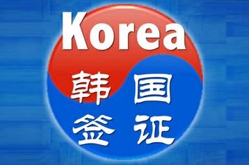韩法务部对留学签证的颠覆性变革来袭!韩语成绩成刚需!