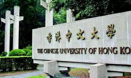 吐血整理!香港中文大学三大院校专业大汇总!
